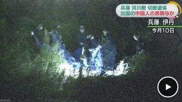 兵庫県伊丹市の河川敷で切断された男性の遺体が見つかった事件で今月、日本から出国した中国人の男が関与した疑い