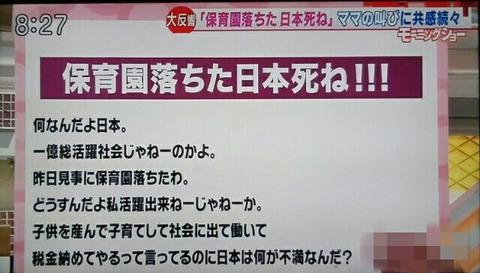 名古屋市で無料の学習支援事業が受けられなかったとして「2回落ちた名古屋死ね」