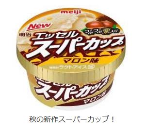 スーパーカップアイスからモンブランのような味わいの「マロン味」が登場!