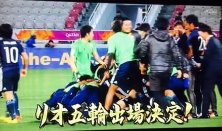 【リオ五輪最終予選】『日本 対 イラク』2-1で日本、リオ五輪出場決定!! おめでとう!!