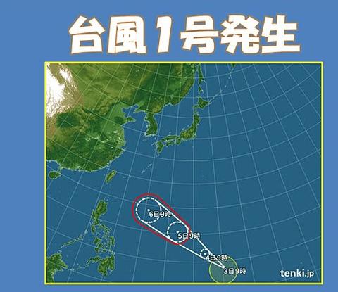 気象庁「過去2番目に遅い台風1号が発生したわー。おせーよなー」