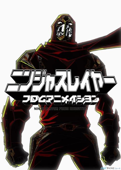 ニコ生にてアニメ『ニンジャスレイヤー』が一挙放送決定!