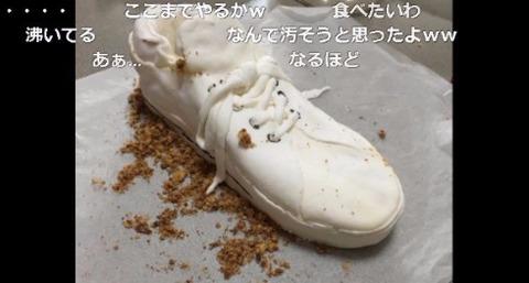 【動画あり】なぜかケーキで「汚れたスニーカー」を再現してみたwwwwwwwwww