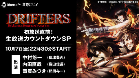 AbemaTVにて中村悠一さんら出演のアニメ「ドリフターズ」特番が配信決定!