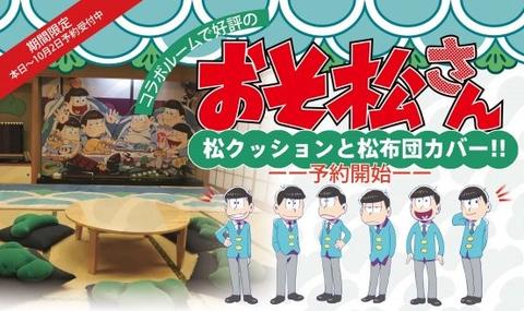 「おそ松さんコラボルーム」で使用された松クッションと6人用松布団カバーが予約販売開始!
