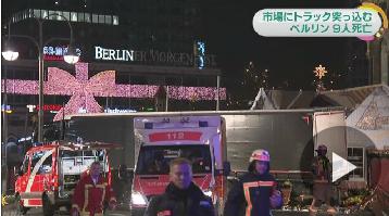 ドイツの首都ベルリンで屋外市場に大型トラックが突っこみ、これまでに少なくとも9人が死亡・・襲撃事件の可能性