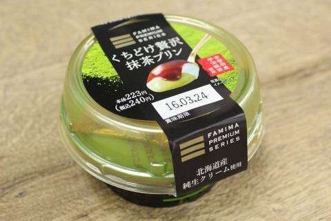 『ファミマプレミアム』シリーズから「くちどけ贅沢抹茶プリン」が発売!