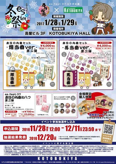 「刀剣乱舞」とコトブキヤのコラボイベント「es fest 07冬祭~本丸の冬休みin壽屋~」が開催決定!