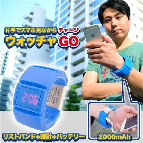 サンコーレアモノショップからリストバンド型のモバイルバッテリー「ウォッチャGO」が登場!