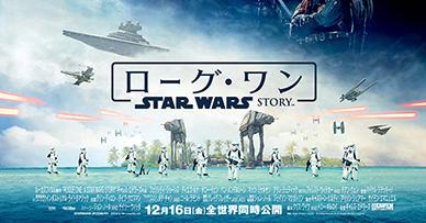 スター・ウォーズシリーズ最新作「ローグ・ワン/スター・ウォーズ・ストーリー」の日本版ポスタービジュアルが解禁!