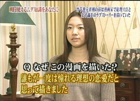 DAIGOさんの姉・BL作家の影木栄貴さん「ダイゴが、女優の北川景子さんと結婚!私に可愛い妹が出来た!やった-!」