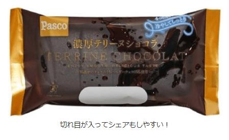 """65%のベルギーチョコをたっぷり練り込み、""""ガトーショコラ""""のようなねっとりとした食感と濃厚な味わいに仕上げられたケーキ「濃厚テリーヌショコラ」が発売!"""