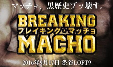 黒歴史をマッチョがマッチョが物理的にぶっ壊してくれるイベント「ブレイキング・マッチョ」が開催決定!