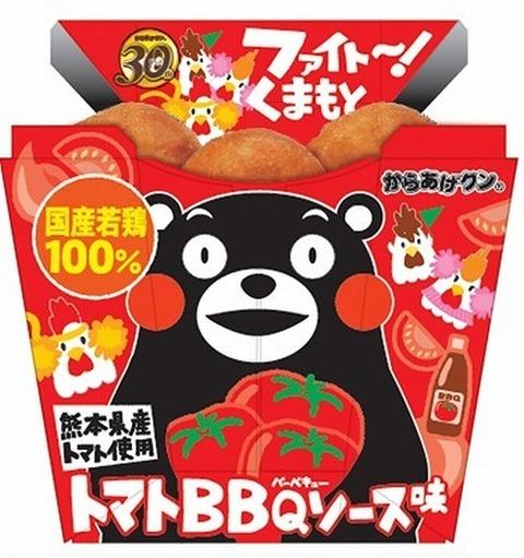 熊本産ケチャップを使用した「からあげクン トマトBBQソース味」が登場!売上一部が義援金に