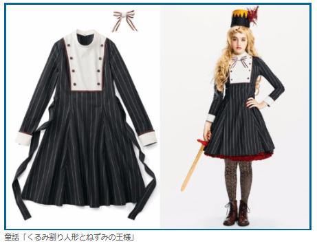 童話をモチーフにしたドレスシリーズ「童話を楽しむコスチュームセット」に新作「くるみ割り人形とねずみの王様」が仲間入り!