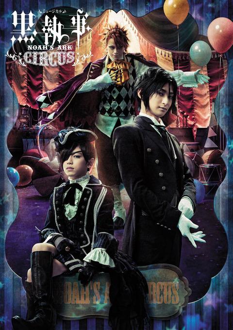 ミュージカル『黒執事』のスネークのビジュアルが公開!追加キャストにソーマ役に陳内将さん、アグニ役をTAKUYAさんが決定