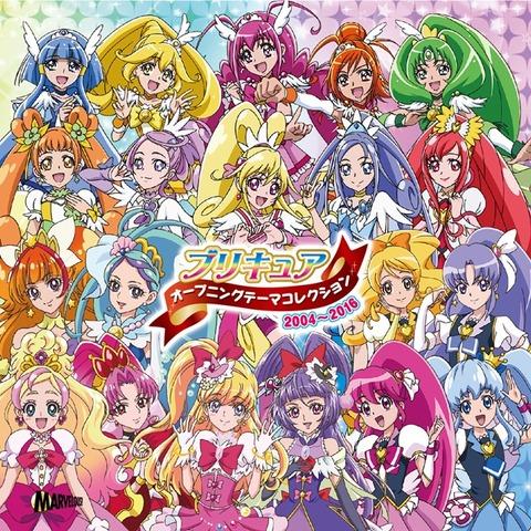 アニメ『プリキュア』全13作のオープニングベストアルバムがリリース決定!