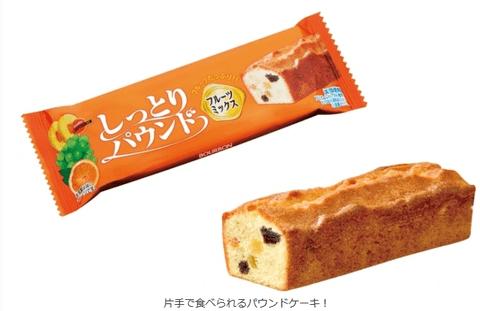 ブルボンからバータイプのパウンドケーキ「しっとりパウンド フルーツミックス」が登場!