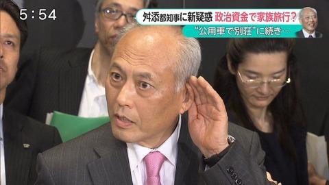 【開き直り】舛添都知事「もうやめるから、定例会見で説明することはもうない。じゃあの」