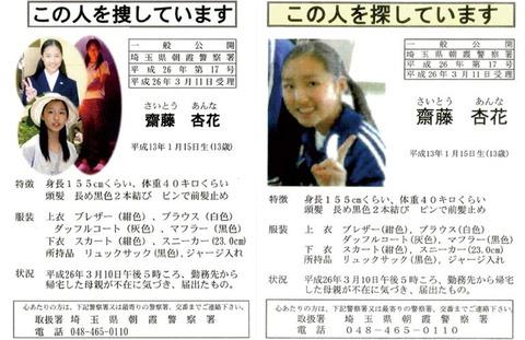 15歳少女を無事保護した事件、埼玉県警が23歳男を指名手配へ! 顔写真も公開!