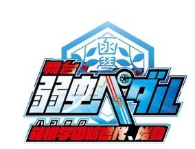 舞台「弱虫ペダル」の新キャストに飯山裕太さん、前田剛史さん、木戸邑弥さんが決定!