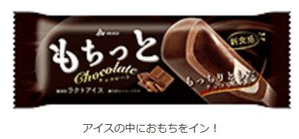 チョコ味のおもちをチョコアイスで包んだアイスバー「もちっと チョコレート」が登場!