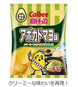 カルビーからクリーミーな味わいを再現した「ポテトチップス アボカドマヨ味」が発売!