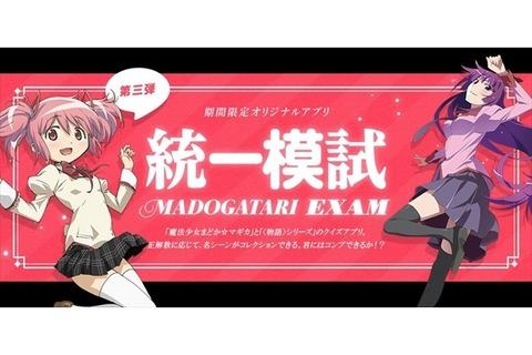 「MADOGATARI展」と「楽天アプリ市場」がコラボ実施!限定アプリ「マドガタリ統一模試」を配信
