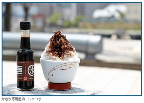 カキ氷にかけるショコラ味の醤油が爆誕wwwwwwwwwwwwwwwww