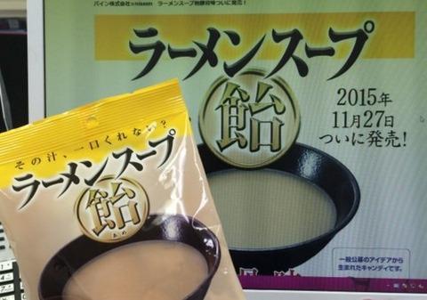 【血迷ったか?】パインアメで有名なパイン株式会社から『ラーメンスープ飴 豚骨味』が新発売wwwww シャープ「ラーメンないと、殺意すら覚える」