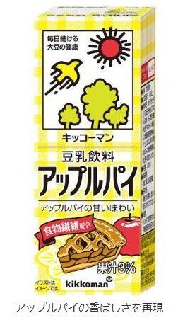 『豆乳飲料』から新フレーバー「アップルパイ」が登場!