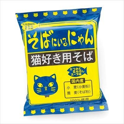 フェリシモ猫部からかつおと昆布だしのスープを合わせた猫好き用そば「そばにいるにゃん」が登場!