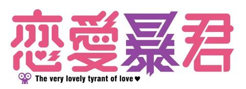 三星めがね先生のWEBコミック「恋愛暴君」が来春TVアニメ化決定!ティザービジュアルも公開