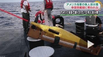 【!?】米海軍が南シナ海で軍事用のデータを収集していた無人の潜水機が中国軍に奪われる!