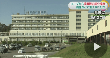 名古屋市の国立病院で患者の朝食のスープから異臭がした事件で食器などを殺菌する消毒液が検出