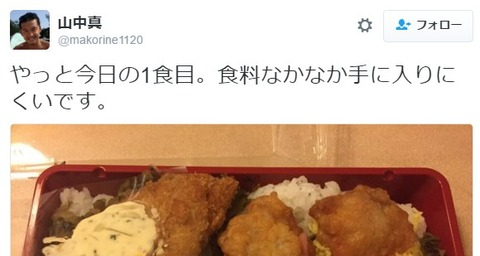 【熊本地震】毎日放送のアナウンサーが、被災地で弁当を手に入れ、画像をうpした結果、炎上! 「食材ぐらい、自分で持って行け!」