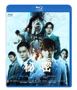 実写映画「秘密 THE TOP SECRET」のBD&DVDがリリース決定!