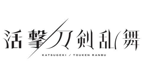 【動画あり】アニメ「刀剣乱舞(仮)」の正式タイトルが「活撃 刀剣乱舞」に決定!新ビジュアル&PVも公開