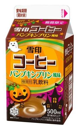 雪印コーヒーから「パンプキンプリン風味」が登場!