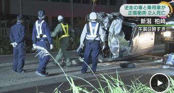 新潟県柏崎市で国道を逆走していた軽ワゴン車が乗用車と正面衝突し、運転手2人が死亡
