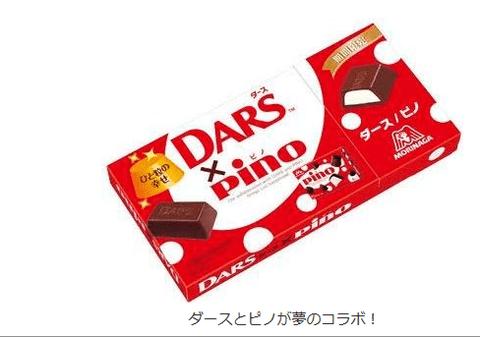 「ダース」がアイス「ピノ」の味わいを再現した「ダース<ピノ>」が登場!