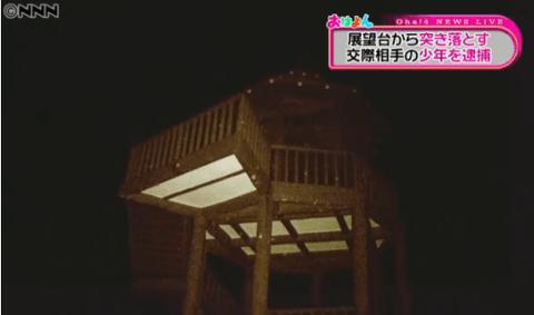 19歳男が交際相手の女子高校生を9メートル近い高さの展望台から突き落す
