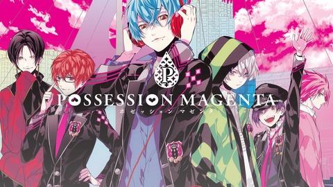 Vita『POSSESSION MAGENTA』のドラマCD全3巻のジャケットイラストが解禁!試聴動画も公開