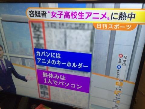 「女子中学生監禁の容疑者は『女子高生アニメに熱中だった』に対し、アニメファン反発!」と報道する東スポが素晴らしいと話題に!