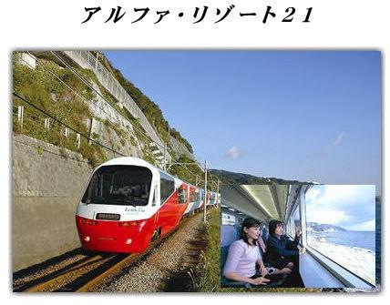 伊豆急行と東京急行電鉄が8両編成の国内最大級の観光列車を運行決定!