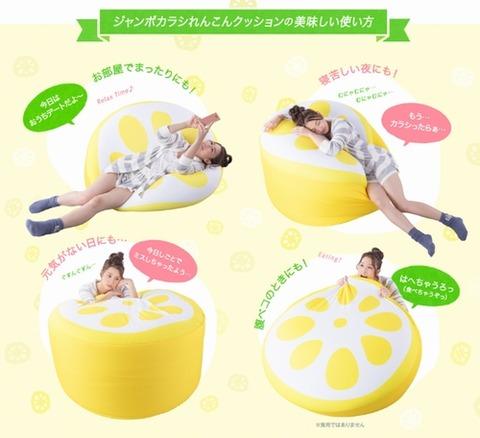 熊本・大分復興支援プロジェクトとして「ジャンボカラシれんこんクッション」が当たるキャンペーンを実施!