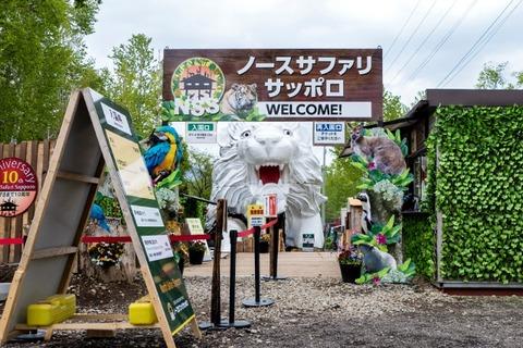『ノースサファリサッポロ』という動物園がデンジャラス過ぎると話題にwwwwwww カンガルーにカツアゲされるわ、「落ちたら死にます」の注意書きがあるわ…