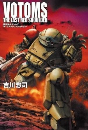 伝説のノベライズ『装甲騎兵ボトムズ ザ・ラストレッドショルダー』が電子化決定!