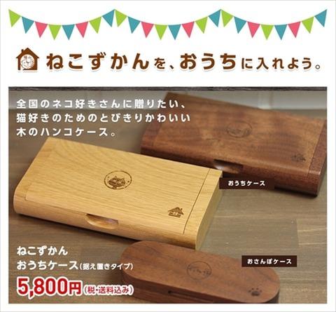 ネコのイラスト入りハンコ「ねこずかん」におさんぽ用とおうち用2つのサイズの「ハンコケース」が登場!
