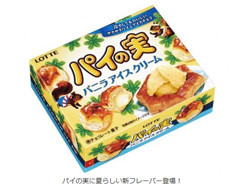 『パイの実』から「バニラアイスクリーム味」が登場!